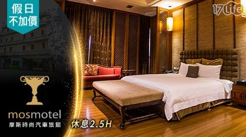 摩斯時尚汽車旅館/摩斯/汽車旅館/時尚/華泰/興仁夜市