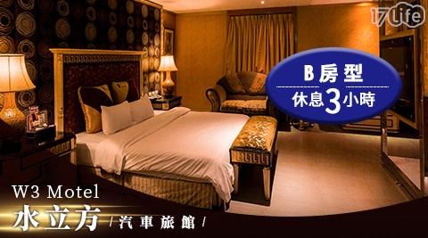 水立方汽車旅館W3 Motel /水立方/汽車旅館/華泰/名品城/大江