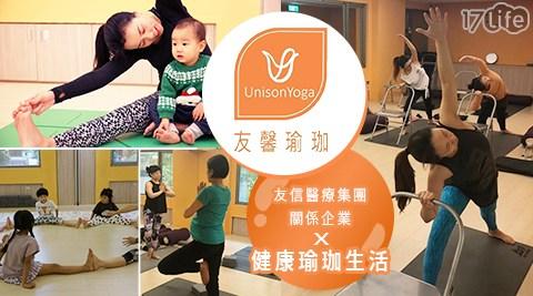 友馨瑜珈-成人/兒童/親子/孕婦 多元瑜珈課程