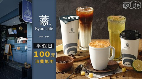 蕎咖啡/拿鐵/抹茶/可可/下午茶/高雄/六合夜市/六合