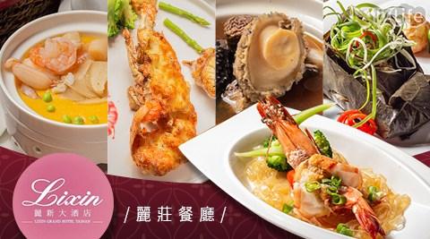 台南/麗新/酒店/麗莊/鮑魚/ 魚翅/ 龍蝦/ 龍鮑翅/海鮮/頂級