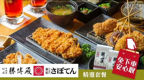 勝博殿/精選套餐/餐飲連鎖/日式/假日/特殊節日可用
