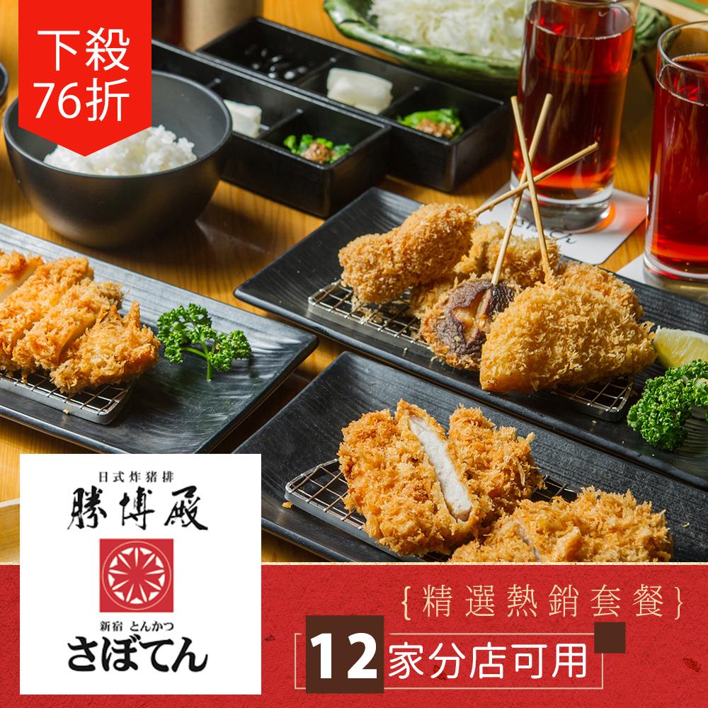 【勝博殿】精選酥嫩腰內豬排特餐