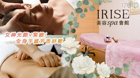IRISE美容SPA會館/台中美容/瘦身/紓壓/按摩/V臉拉提/美容/SPA/IRISE