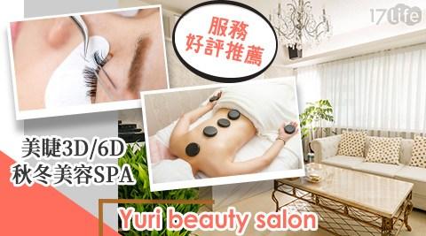 Yuri beauty salon/美睫/熱石SPA/臉部保養/周天禪/台北美容/3D嫁接/6D嫁接/按摩/紓壓