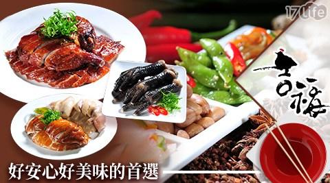 台灣第一品牌大成雞肉直營,提供多樣雞肉熟食,多樣滷味、涼菜,好安心好美味的首選