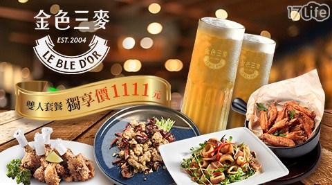 獨家販售雙人套餐,異國特色佳餚搭配冠軍現釀啤酒,盡情陶醉於啤酒、美食以及歐式風情之中~