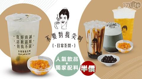 不要對我尖叫,日常茶間-門市TOP 7人氣飲品搭配獨家配料半價優惠