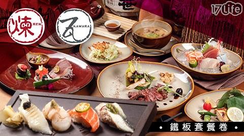 大員/皇冠/假日/酒店/煉.瓦/日式/特色/餐廳/鐵板燒/聚餐