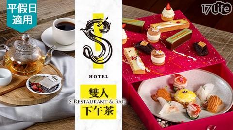 台北/松山/飯店美食/西式/假日/特殊節日可用/S Restaurant & Bar/S HOTEL/午餐/甜點/下午茶