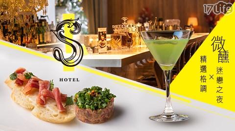 S HOTEL/S/小S/大S/汪小菲/明星/雞尾酒/頂級/網美/名人