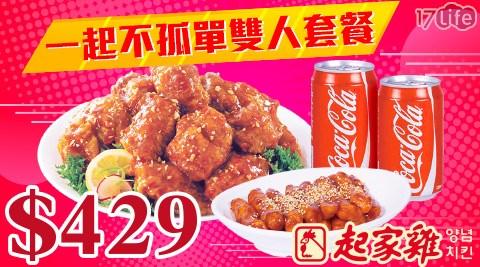 起家雞/韓國/韓國口味/韓式炸雞/炸雞/韓式/獨家/限定/韓式醬汁/道地/去骨/洋釀/蜂蜜/銷售第一名/雙人套餐/醃蘿蔔