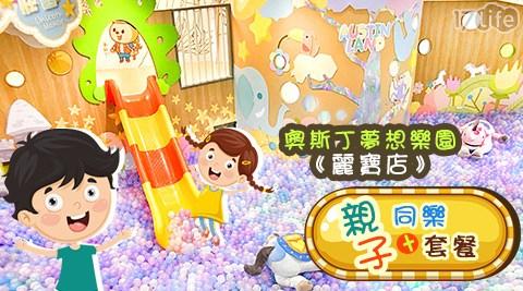 奧斯丁/夢想樂園/親子同樂/親子/套餐/板橋