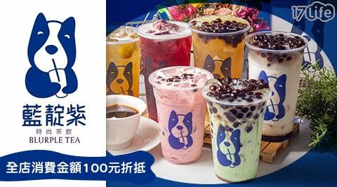 藍靛紫/時尚/茶飲/珍珠/綠茶/解渴