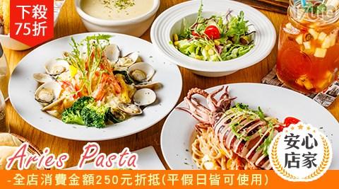 Aries Pasta/Aries/Pasta/中和店/中和/義大利麵/燉飯/沙拉/濃湯/甜點/飲品/單人餐/主餐/套餐/環球/監理站/中和義大利麵/中和聚餐