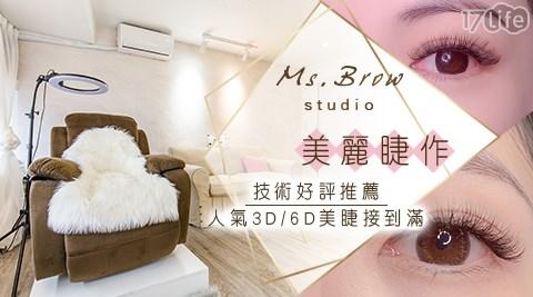 Ms.Brow studio/台北美睫/東區美睫/接睫/3D睫毛/6D睫毛