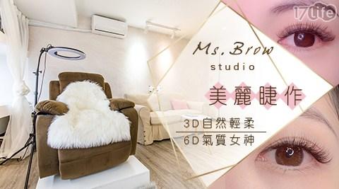 Ms.Brow studio/台北美睫/東區美睫/3d睫毛/6d睫毛/睫毛嫁接