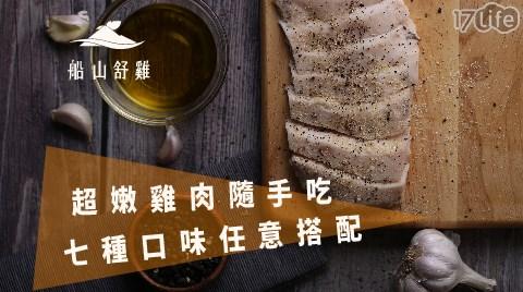 船山舒雞/舒服雞/即食/雞胸肉/雞肉/低卡/烤肉/1212/過年/黑胡椒/川味/原味/蒜味/迷迭香/100G