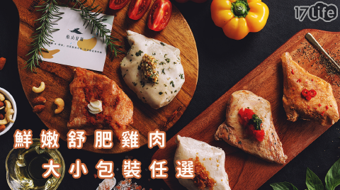 船山舒雞/舒肥雞/雞肉/雞胸肉/即食