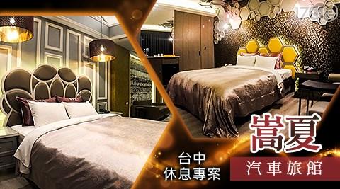 中部/Motel/休憩/休息/假日不加價/假日可用/台中/大里區/大里/嵩夏/嵩夏汽車旅館