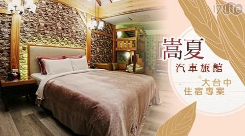 嵩夏汽車旅館/嵩夏/汽車/逢甲/勤美/雞腳凍