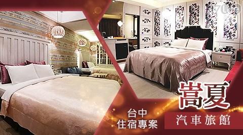 中部/Motel/假日可用/台中/大里區/大里/嵩夏/嵩夏汽車旅館/親子/住宿