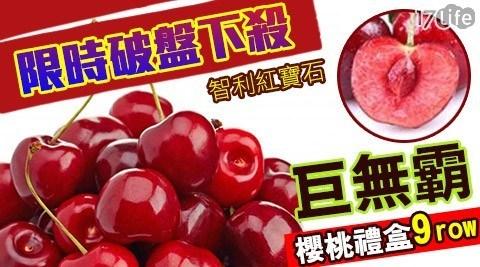 9Row/櫻桃/水果/2020/禮盒/水果禮盒/智利/辦手禮/進口/紅寶石櫻桃