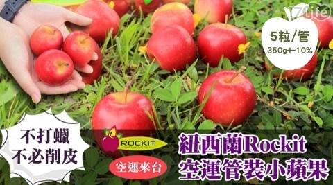 蘋果/小蘋果/櫻桃小蘋果/水果/阿成水果/紐西蘭/管裝/管裝櫻桃小蘋果/進口