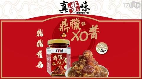XO醬/真豐味/拌飯/拌麵/家常/宵夜/小辣/大辣/料理/炒飯/調味料/麵條/醬料/沾醬/水餃
