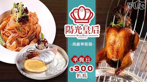 高雄/大魯閣/草衙道/Sunny Queen/陽光皇后 /義大利麵/甜點/下午茶/聚餐
