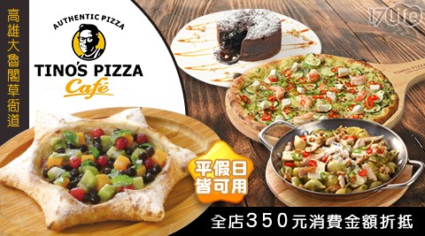 高雄/大魯閣/草衙道/堤諾比薩 TINO'S PIZZA Café /比薩/甜點/下午茶/聚餐/親子