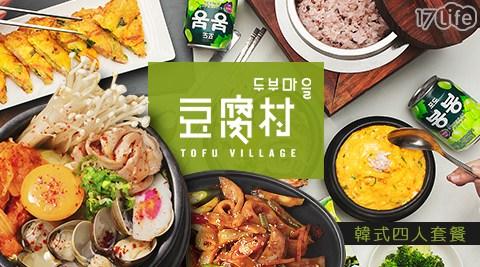 高雄/大魯閣/草衙道/豆腐村/韓國/嫩豆腐煲/海鮮煎餅/辣年糕/聚餐