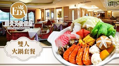 義大/天悅/飯店/天悅咖啡廳/雙人/火鍋/親子/樂園/歡聚