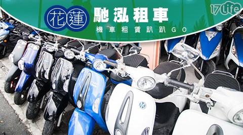 馳泓租車/馳泓/租車/機車/摩托車/租借