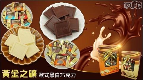 黃金之礦歐式黑白巧克力/巧克力/黑巧克力/白巧克力/點心/下午茶/聖誕/聖誕節