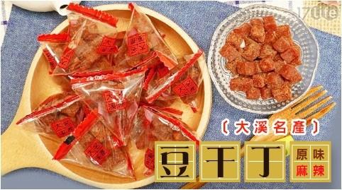 點心/隨手包/茶點/大溪名產/大溪/名產/在地/全素/傳統美食/原味/麻辣/辣味/豆乾/豆乾丁/下酒菜