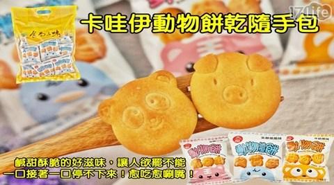 卡哇伊動物餅乾隨手包-讓小朋友一邊認識動物一邊品嘗美味小餅乾,單個包裝好拿取、好吃不沾手💯 💯 💯 !下午茶必備