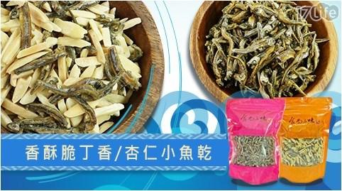 點心/下午茶/茶點/下酒菜/小魚乾/杏仁小魚乾/杏仁/香酥