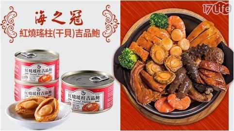 海之冠/年節/魚/海鮮/鮑魚/罐頭/禮盒/紅燒瑤柱/干貝