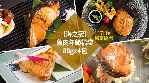 海之冠/魚肉/魚/160g/味噌/照燒/旗魚/鮪魚/鮭魚/料理