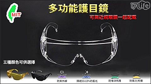 MIT/台灣製/防護眼鏡/防護/眼鏡/防塵/防疫/防飛沫/面罩