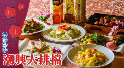 潮興大排檔/台中/熱炒/大里/消夜/聚餐/小酌/尾牙/年菜/辦桌