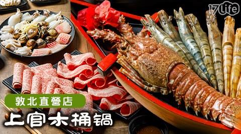 嚴選豪華海陸食材,A5和牛、野生大龍蝦等,加上大骨蔬食熬煮的湯頭,享受一場味蕾的鍋物盛宴