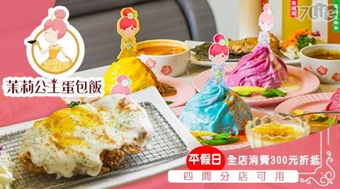 茉莉公主/蛋包飯/親子/日式/定食