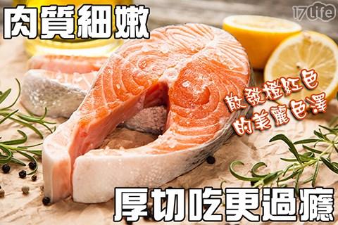 智利超厚切鮭魚/智利/厚切鮭魚/鮭魚/魚/海鮮/煎/煮/凍凍鮮