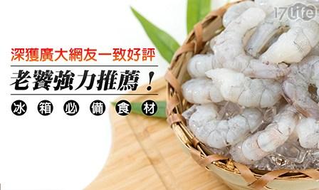 凍凍鮮/大蝦仁/蝦子/蝦仁/海鮮/冷凍/料理/食材/蝦