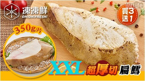 凍凍鮮/超厚切扁鱈/鱈魚/魚/海鮮/烹飪/煮/晚餐/大比目魚/魚片