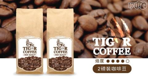TIGER/咖啡豆/咖啡/2磅/牛奶/辦公室/拿鐵/中深焙/自家烘焙/台灣