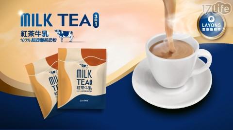 雷恩獅/經典/辦公室/飲品/即溶系列紅茶牛乳/紅茶牛乳/紅茶/奶茶/沖泡/即溶