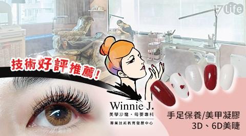 Winnie J/葳林珍/美學/凝膠/美甲/美睫/角蛋白